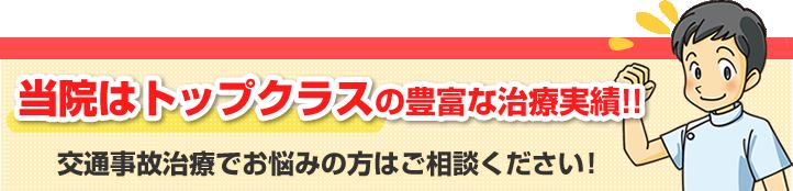 春日井市でトップクラスの豊富な交通事故治療の実績!!