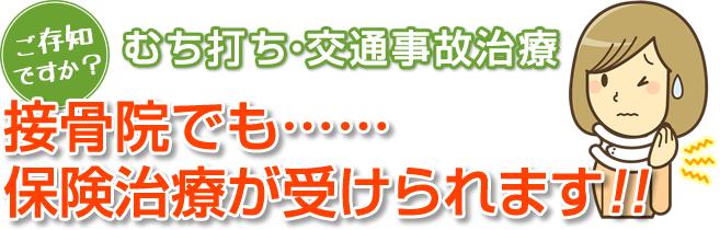 春日井市ふくなが接骨院では、自賠責保険が適用できます!