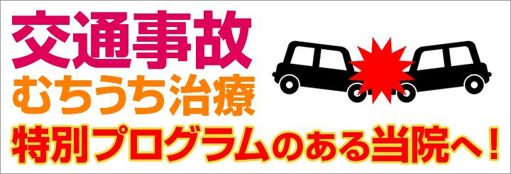 春日井市ふくなが接骨院には交通事故むちうち治療専門プログラムがあります!